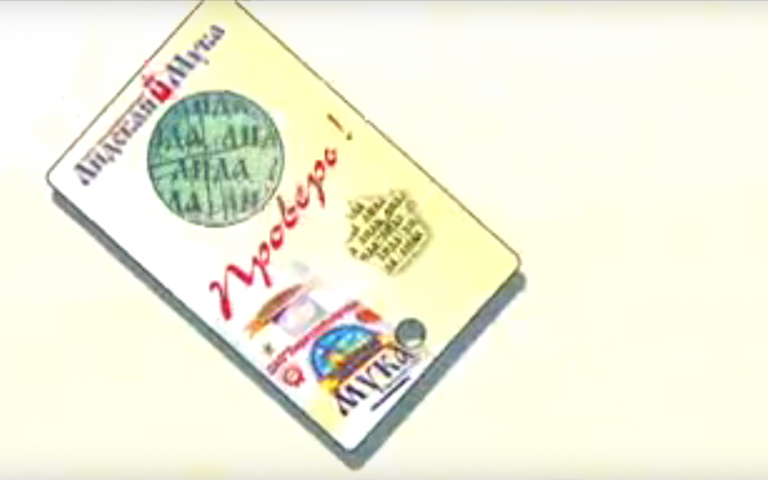 Рекламный ролик ОАО «Лидахлебопродукт» с новой защитой