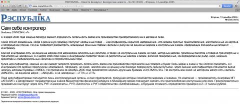 Газета «Рэспублiка» № 233 (3923) 13 декабря 2005 г.