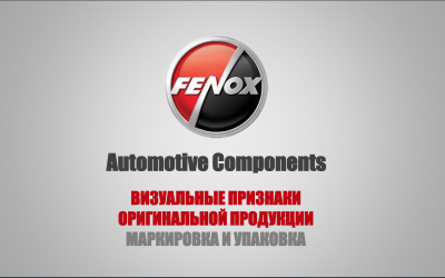 Осторожно, контрафакт! Интервью руководителя FENOX Global Service журналу «Автоинструкция»