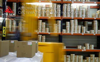 Автоматизированная система учета товара на складе
