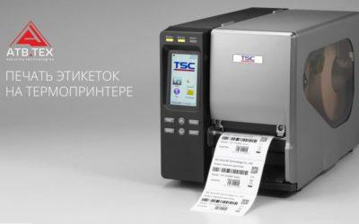 Печать этикеток на термопринтере