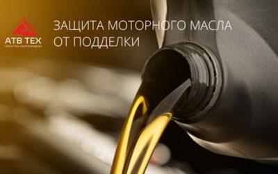 Защита Моторного масла от подделки