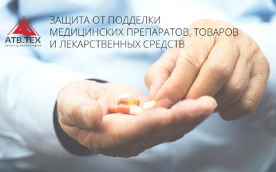 Защита от подделки медицинских препаратов, товаров и лекарственных средств