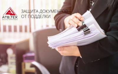 Защита документов от подделки