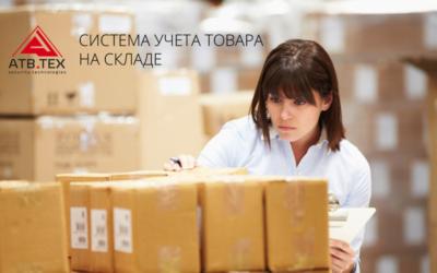 Система учета товара на складе