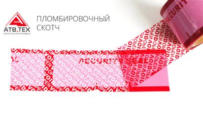 Пломбировочный скотч купить в Минске