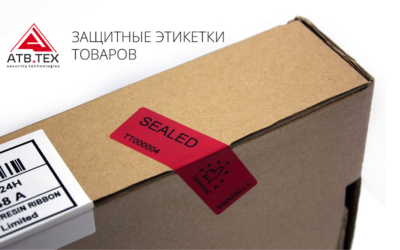 Защитные этикетки товаров